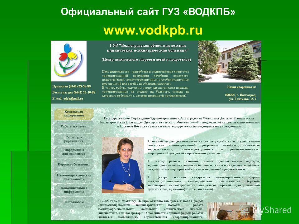 Официальный сайт ГУЗ «ВОДКПБ» www.vodkpb.ru