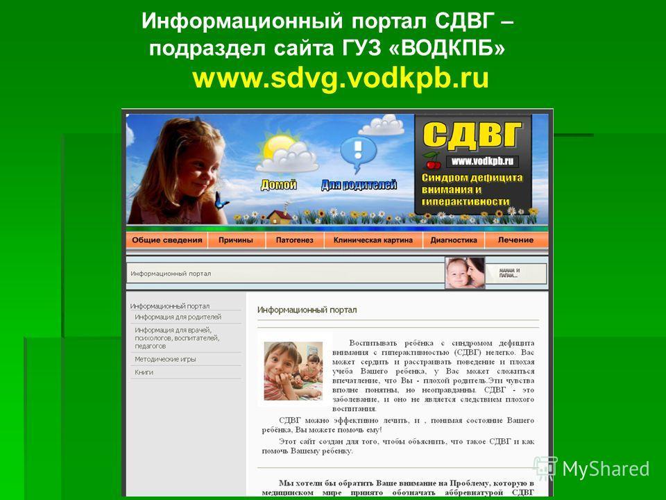 Информационный портал СДВГ – подраздел сайта ГУЗ «ВОДКПБ» www.sdvg.vodkpb.ru