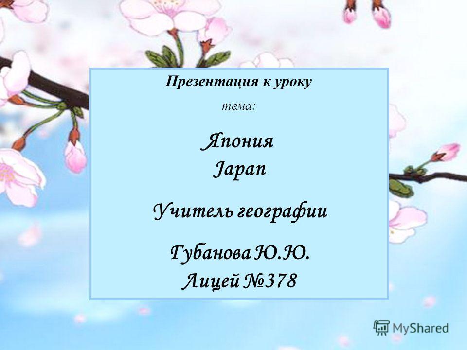 Презентация к уроку тема: Япония Japan Учитель географии Губанова Ю.Ю. Лицей 378