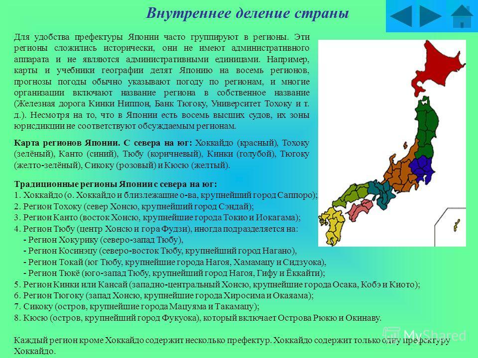 Внутреннее деление страны Традиционные регионы Японии с севера на юг: 1. Хоккайдо (о. Хоккайдо и близлежащие о-ва, крупнейший город Саппоро); 2. Регион Тохоку (север Хонсю, крупнейший город Сэндай); 3. Регион Канто (восток Хонсю, крупнейшие города То