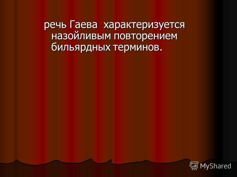 речь Гаева характеризуется назойливым повторением бильярдных терминов.
