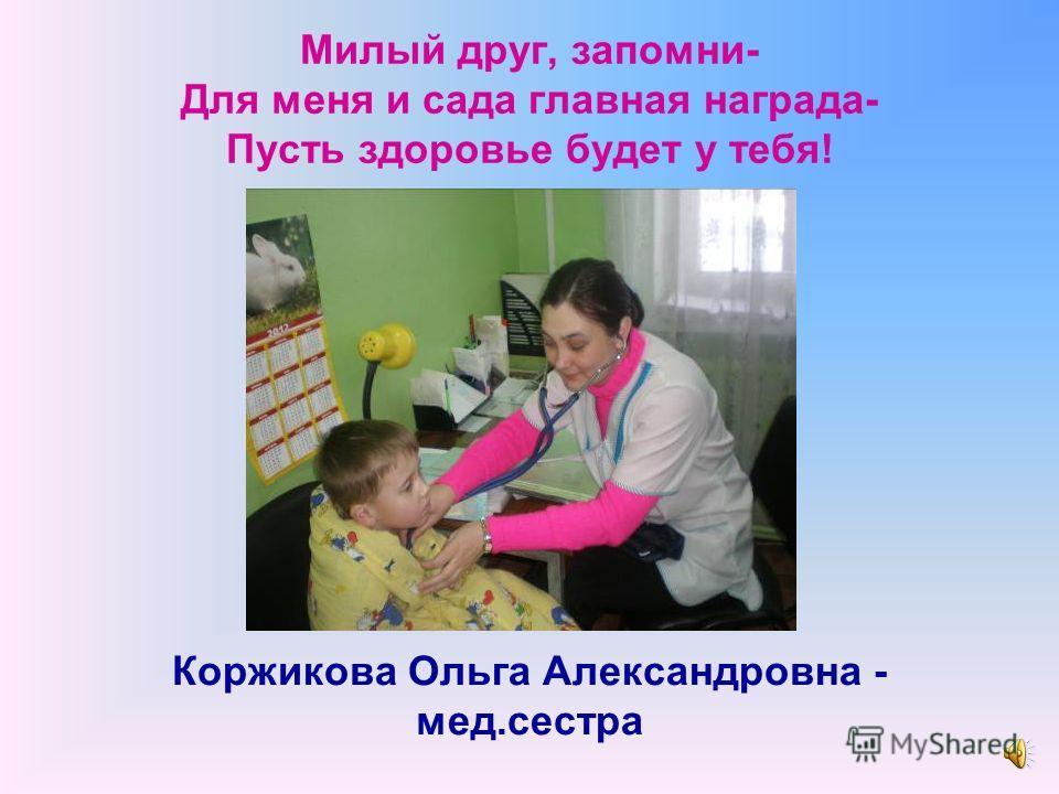 В этом мире богатым нас делает не то, что мы получаем, а то, что мы отдаем Плантич Марина Владимировна, мл. воспитатель Никифорова Наталья Евгеньевна- воспитатель