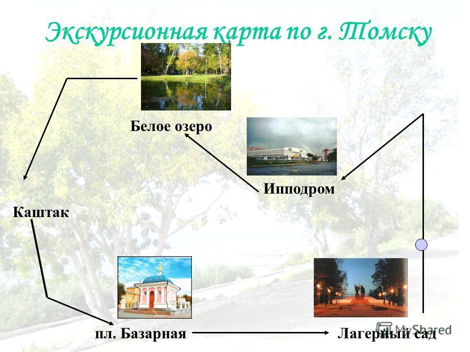 Каштак пл. БазарнаяЛагерный сад Ипподром Белое озеро Экскурсионная карта по г. Томску