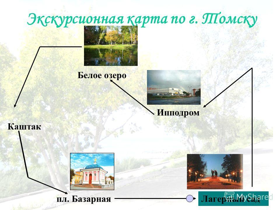 Каштак пл. Базарная Лагерный сад Ипподром Белое озеро Экскурсионная карта по г. Томску