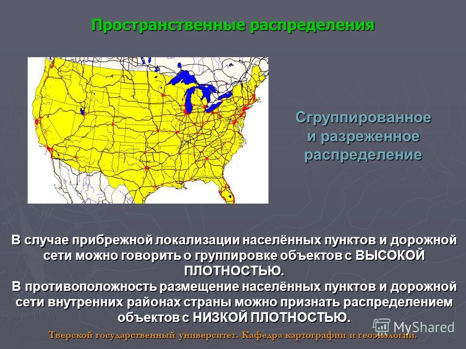 Пространственные распределения Сгруппированное и разреженное распределение В случае прибрежной локализации населённых пунктов и дорожной сети можно говорить о группировке объектов с ВЫСОКОЙ ПЛОТНОСТЬЮ. В противоположность размещение населённых пункто