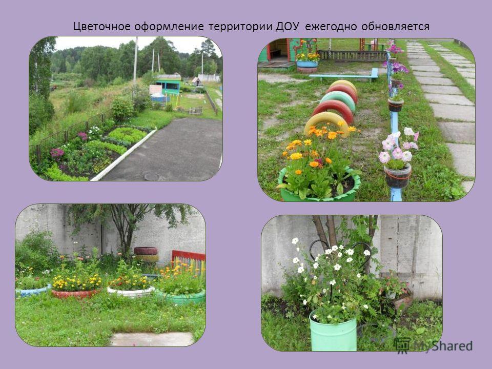 Цветочное оформление территории ДОУ ежегодно обновляется