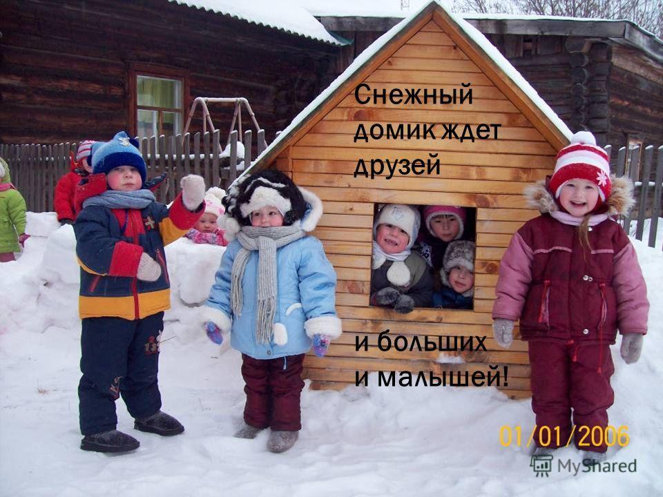 Снежный домик ждет друзей и больших и малышей!