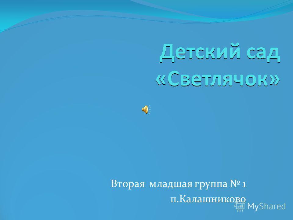 Детский сад «Светлячок» Вторая младшая группа 1 п.Калашниково