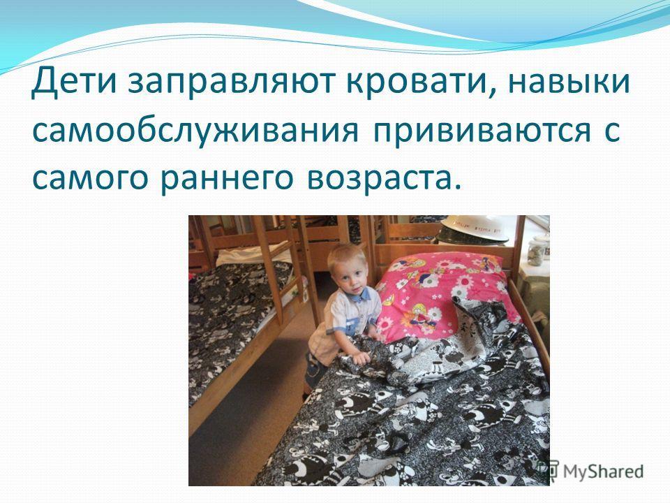 Дети заправляют кровати, навыки самообслуживания прививаются с самого раннего возраста.