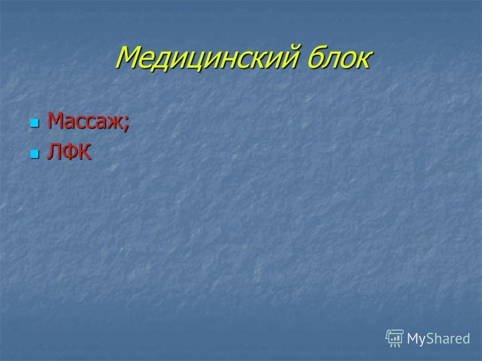 Медицинский блок Массаж; Массаж; ЛФК ЛФК