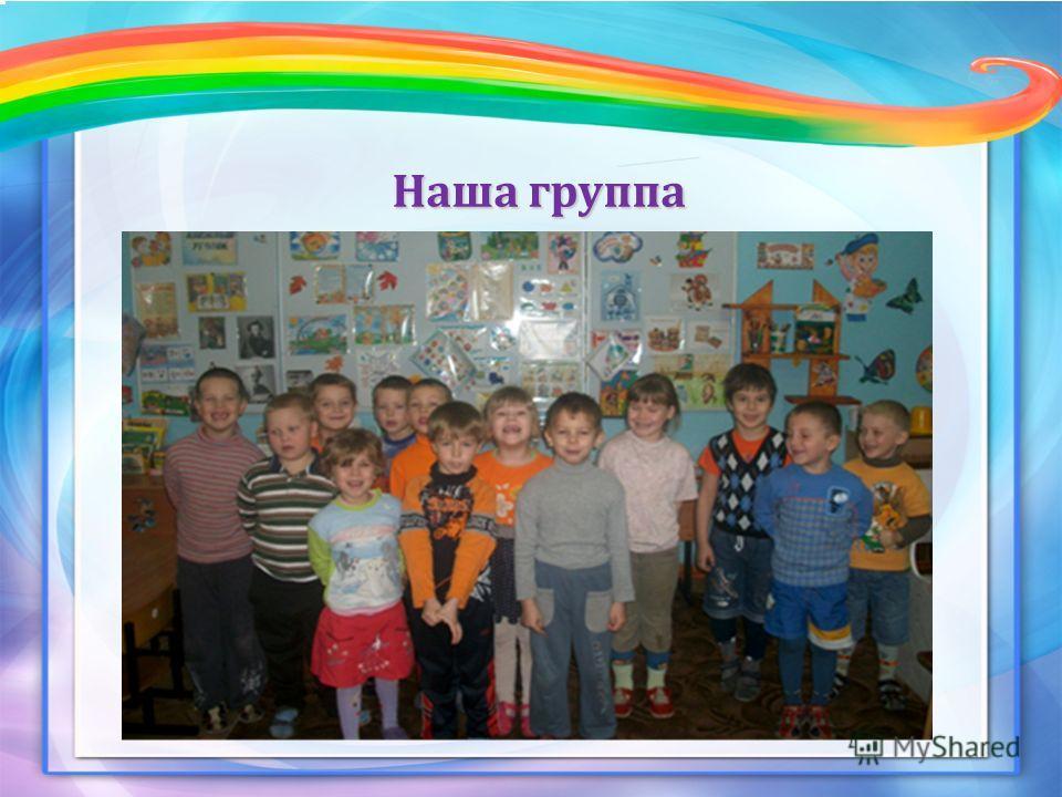 «Наша группа» Наша группа