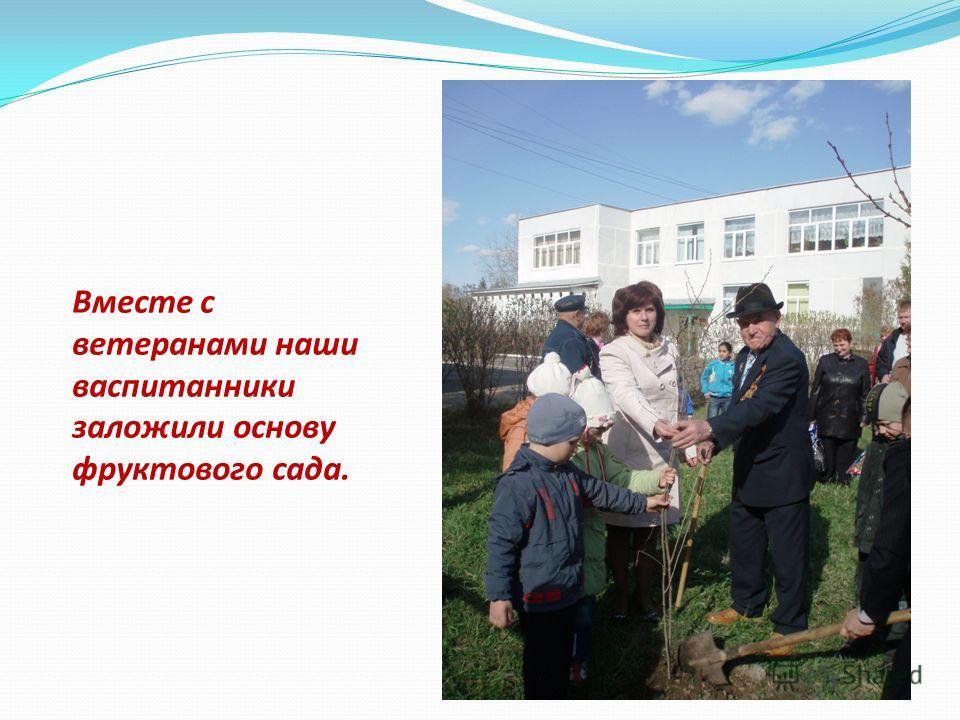 Вместе с ветеранами наши васпитанники заложили основу фруктового сада.