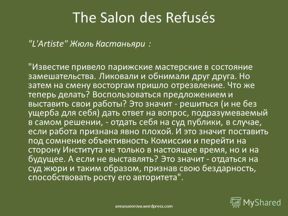 The Salon des Refusés