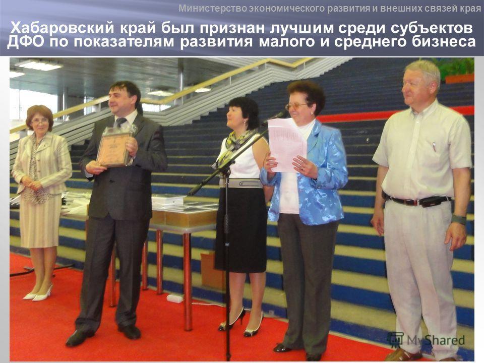 Хабаровский край был признан лучшим среди субъектов ДФО по показателям развития малого и среднего бизнеса Министерство экономического развития и внешних связей края