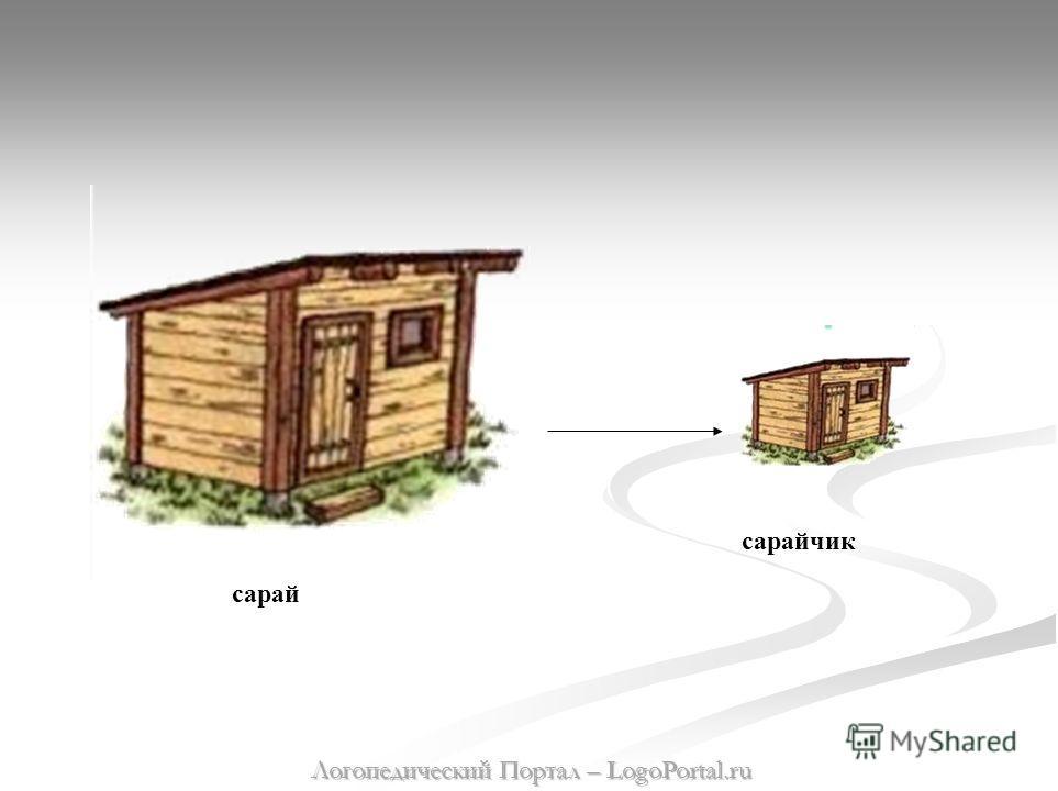 сарай сарайчик Логопедический Портал – LogoPortal.ru