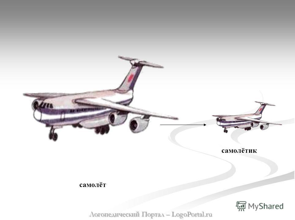 Самолёт самолётик логопедический