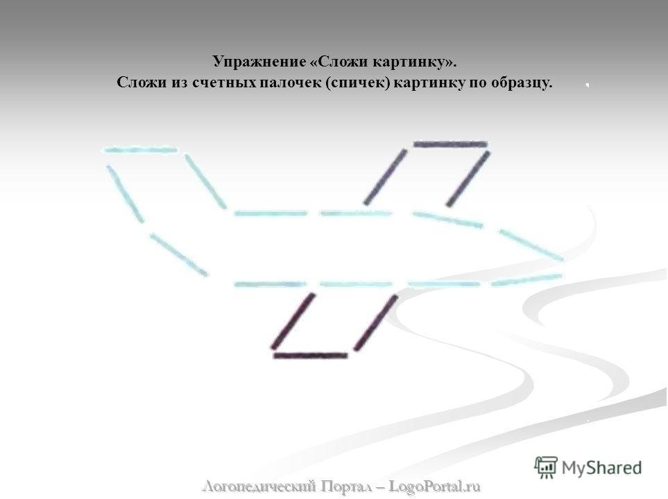 Упражнение « Сложи картинку ». Сложи из счетных палочек (спичек) картинку по образцу. Логопедический Портал – LogoPortal.ru