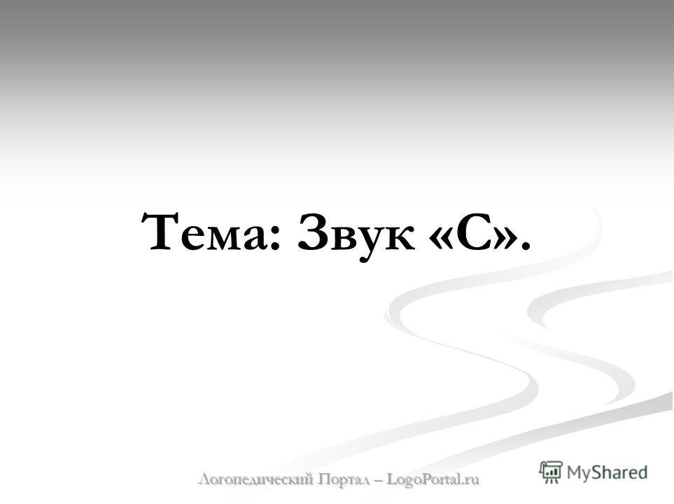 Тема: Звук «С». Логопедический Портал – LogoPortal.ru