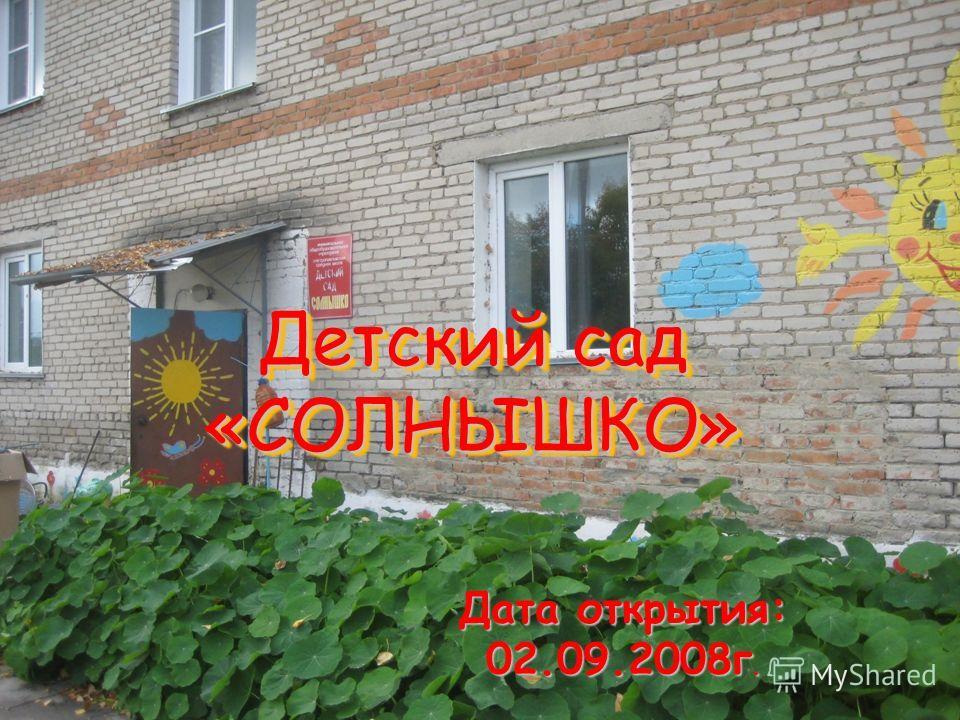 Детский сад «СОЛНЫШКО» Дата открытия: 02.09.2008г.