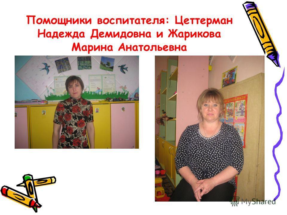Помощники воспитателя: Цеттерман Надежда Демидовна и Жарикова Марина Анатольевна