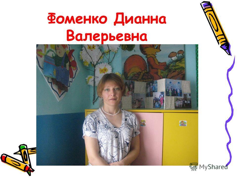 Фоменко Дианна Валерьевна