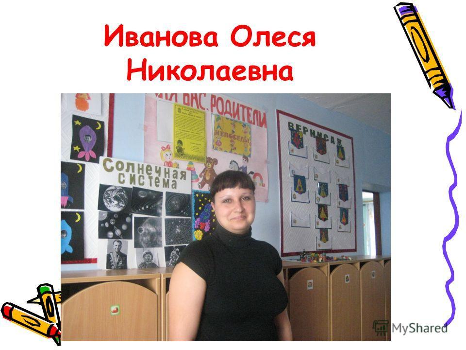 Иванова Олеся Николаевна