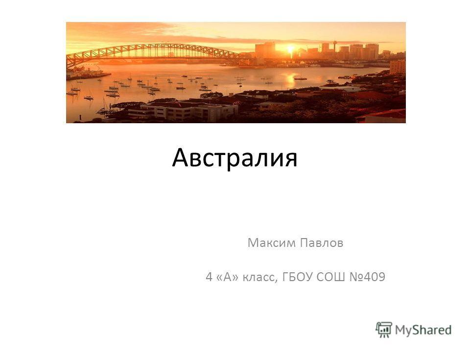 Австралия Максим Павлов 4 «А» класс, ГБОУ СОШ 409