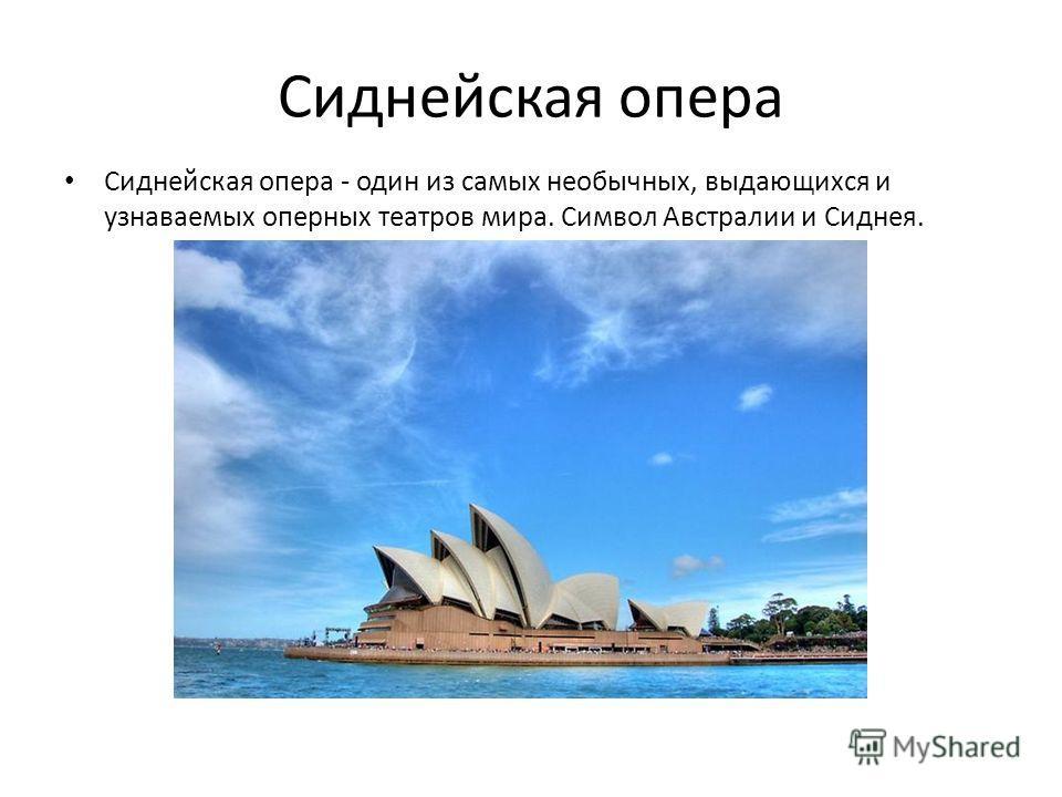 Сиднейская опера Сиднейская опера - один из самых необычных, выдающихся и узнаваемых оперных театров мира. Символ Австралии и Сиднея.
