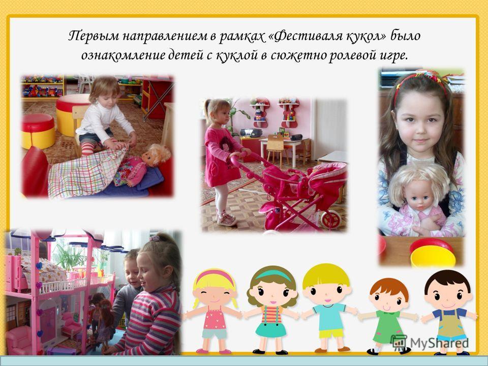 Первым направлением в рамках «Фестиваля кукол» было ознакомление детей с куклой в сюжетно ролевой игре.