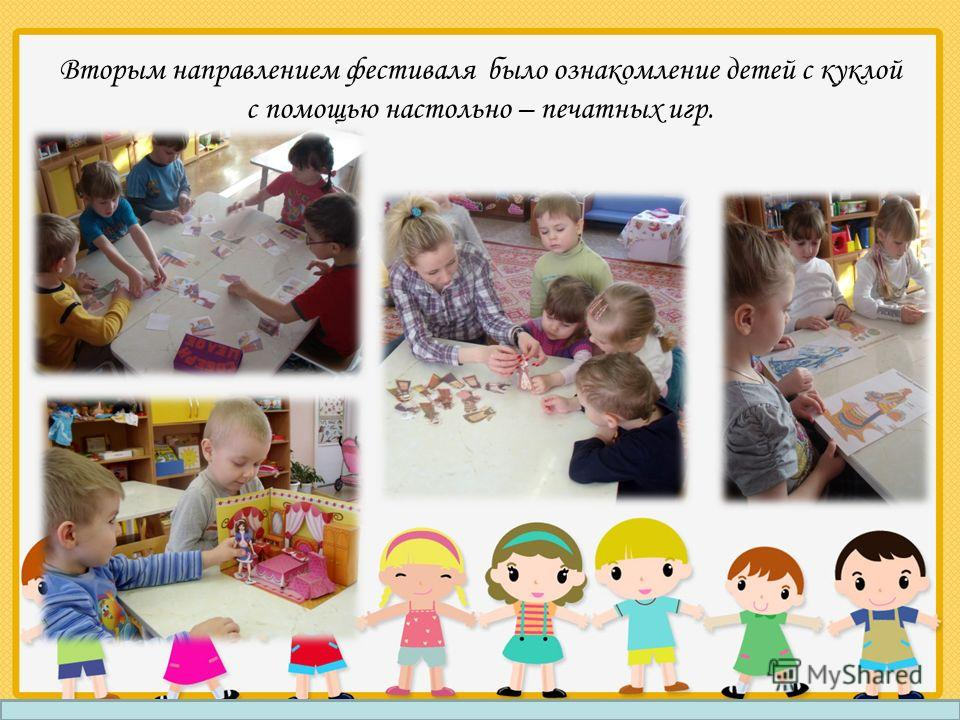 Вторым направлением фестиваля было ознакомление детей с куклой с помощью настольно – печатных игр.