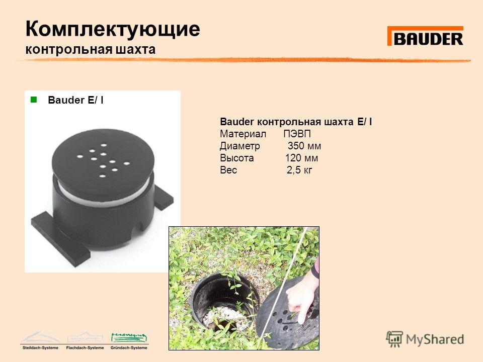 Комплектующие контрольная шахта Bauder контрольная шахта E/ I Материал ПЭВП Диаметр 350 мм Высота 120 мм Вес 2,5 кг Bauder E/ I