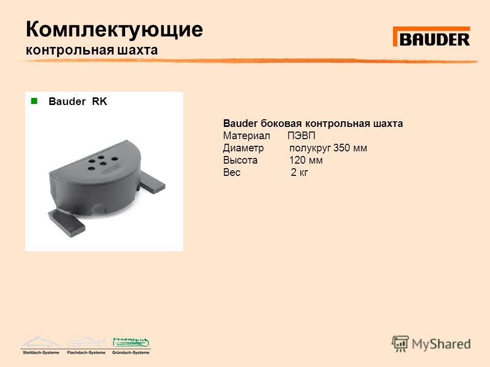 Комплектующие контрольная шахта Bauder боковая контрольная шахта Материал ПЭВП Диаметр полукруг 350 мм Высота 120 мм Вес 2 кг Bauder RK