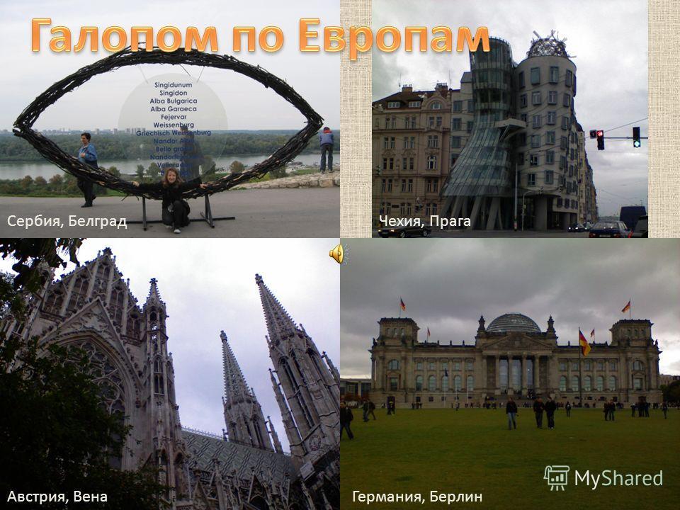 Сербия, БелградЧехия, Прага Германия, БерлинАвстрия, Вена