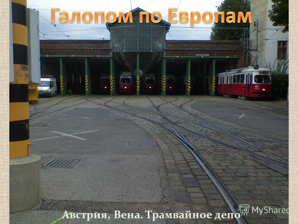 Австрия, Вена. Трамвайное депо
