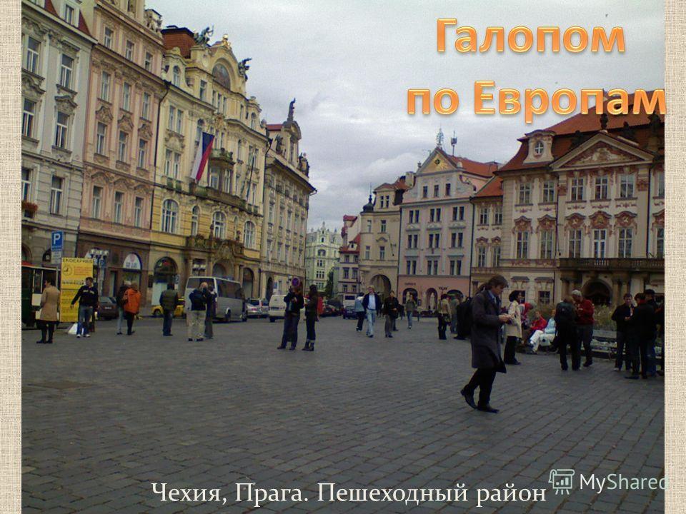 Чехия, Прага. Пешеходный район
