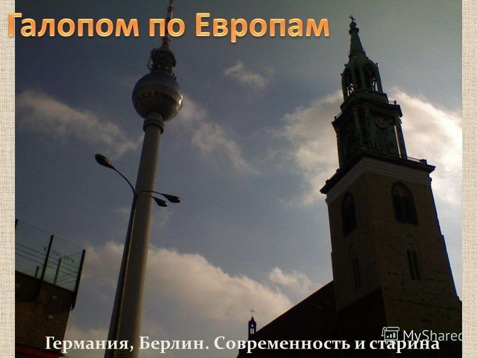 Германия, Берлин. Современность и старина