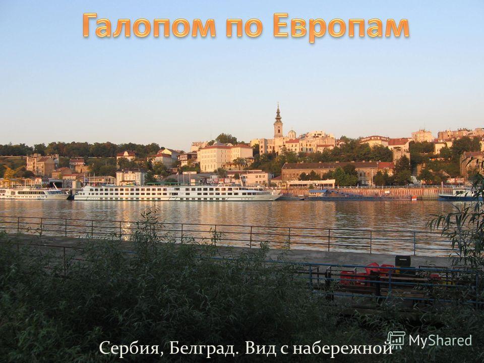Сербия, Белград. Вид с набережной
