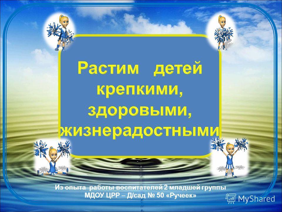 Из опыта работы воспитателей 2 младшей группы МДОУ ЦРР – Д/сад 50 «Ручеек»