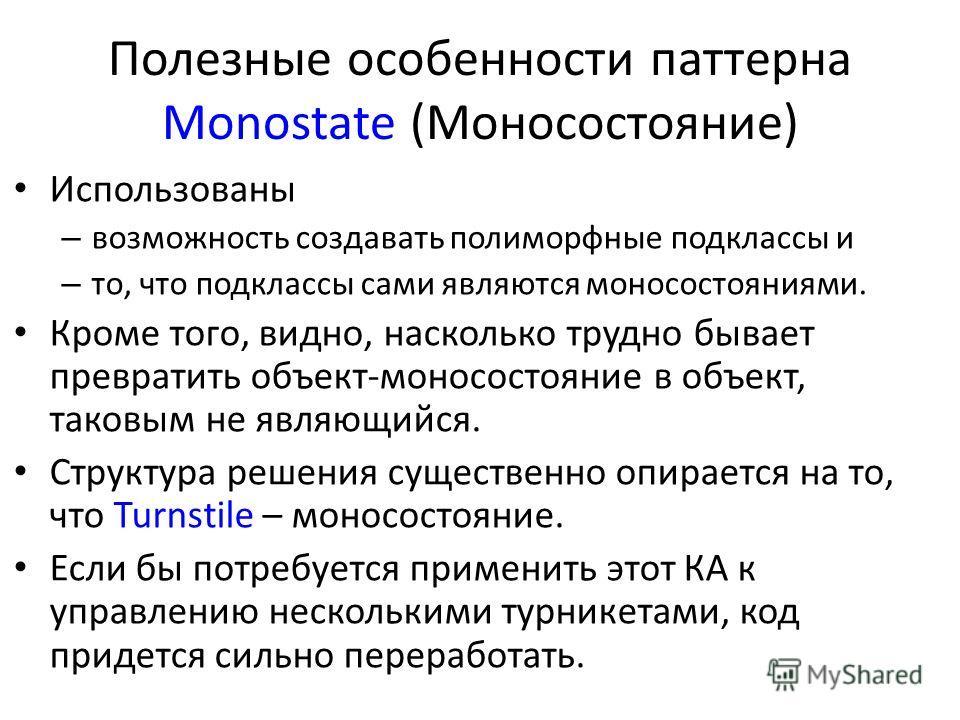 Полезные особенности паттерна Monostate (Моносостояние) Использованы – возможность создавать полиморфные подклассы и – то, что подклассы сами являются моносостояниями. Кроме того, видно, насколько трудно бывает превратить объект-моносостояние в объек