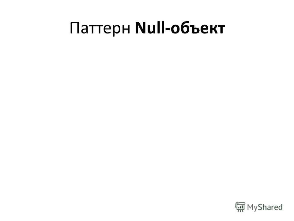 Паттерн Null-объект