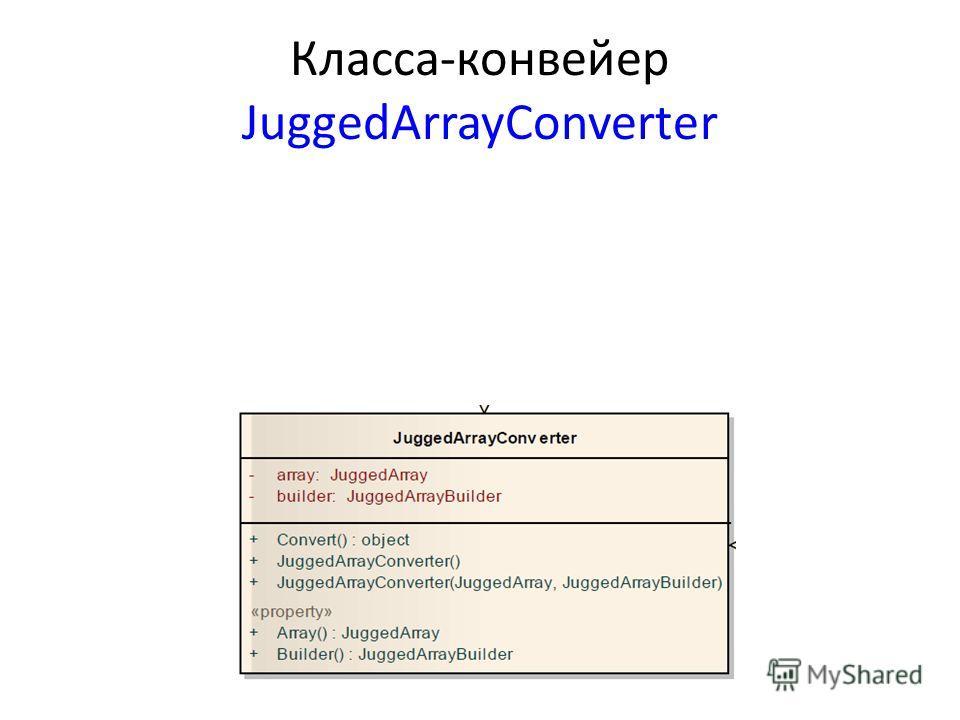 Класса-конвейер JuggedArrayConverter