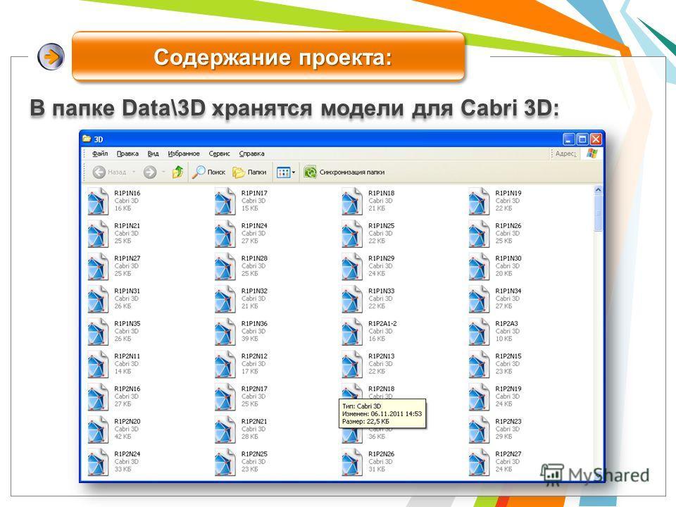 В папке Data\3D хранятся модели для Cabri 3D:
