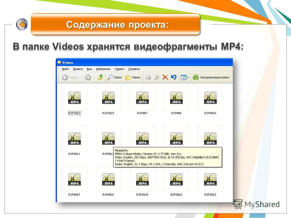 В папке Videos хранятся видеофрагменты MP4: