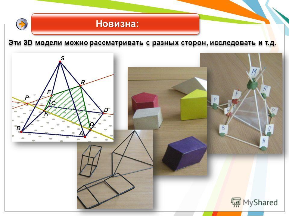 Эти 3D модели можно рассматривать с разных сторон, исследовать и т.д.