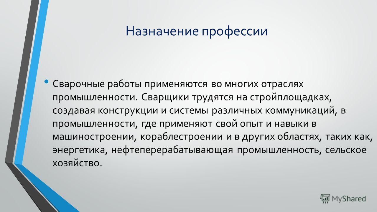 Назначение профессии Временем возникновения профессии сварщик можно считать 1802 года, когда В. Петров открыл эффект электрической дуги, при возникновении которой между двумя угольными электродами, создаётся высокая температура. Эта температура насто