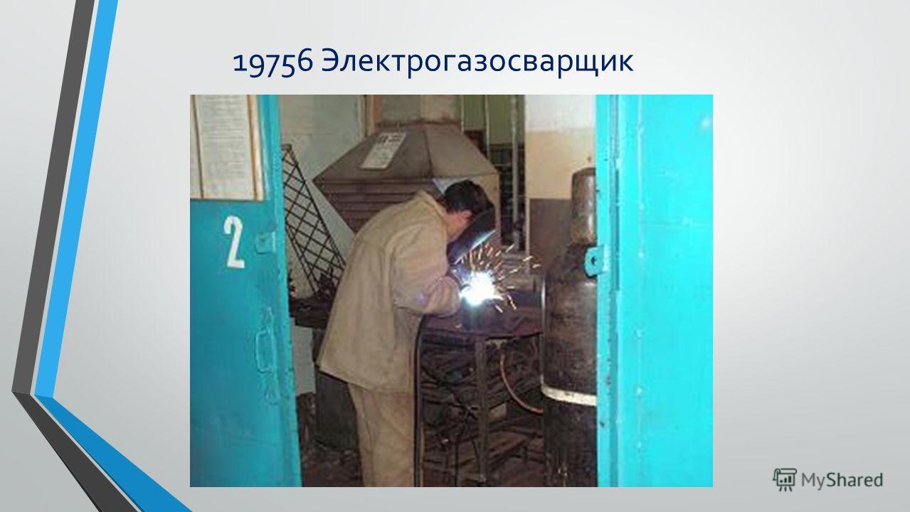11620 Газосварщик