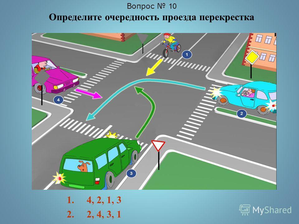 Вопрос 10 Определите очередность проезда перекрестка 1. 4, 2, 1, 3 2. 2, 4, 3, 1
