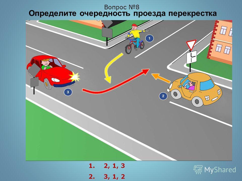 Определите очередность проезда перекрестка 1 2 3 1. 2, 1, 3 2. 3, 1, 2 Вопрос 8