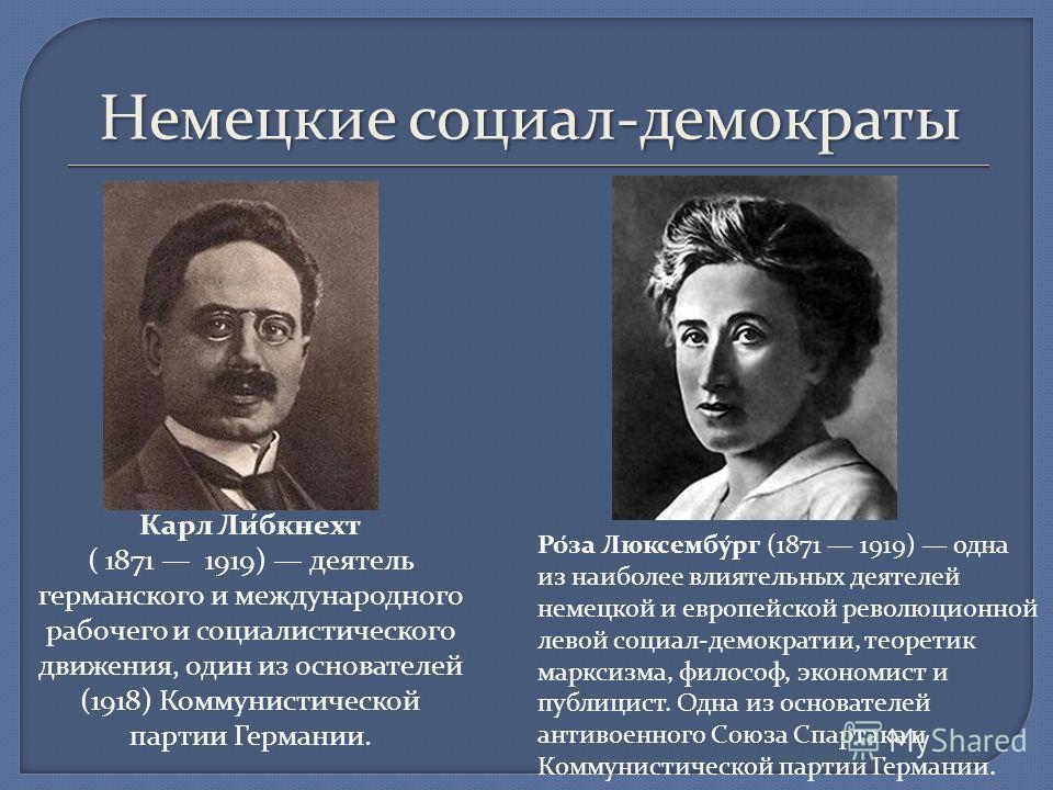 Немецкие социал-демократы Карл Ли́бкнехт ( 1871 1919) деятель германского и международного рабочего и социалистического движения, один из основателей (1918) Коммунистической партии Германии. Ро́за Люксембу́рг (1871 1919) одна из наиболее влиятельных