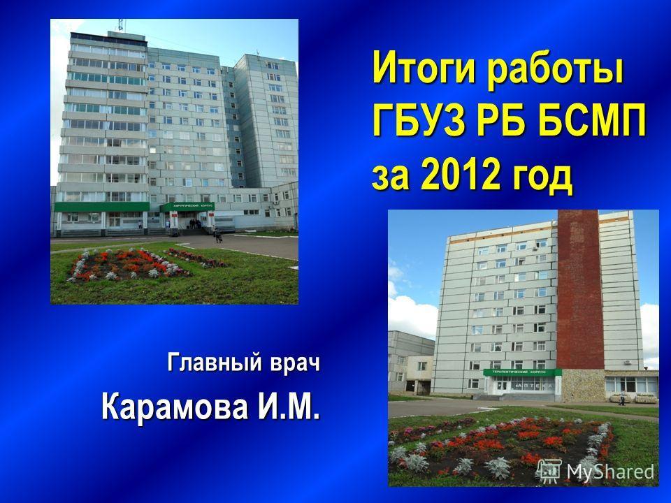 Главный врач Карамова И.М. Итоги работы ГБУЗ РБ БСМП за 2012 год